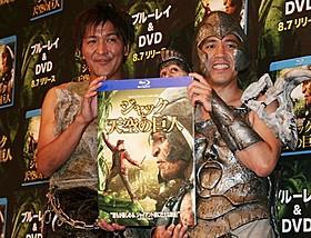 洋画吹替え版の声優を務めたスリムクラブ・真栄田とゴリ「ジャックと天空の巨人」