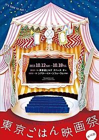 料理付きの上映会も予定されている 第4回東京ごはん映画祭「eatrip」