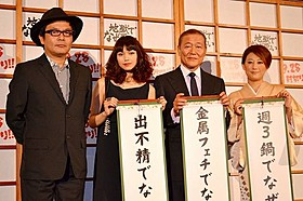 舞台挨拶に立った(左から)園子温監督、 二階堂ふみ、國村隼、友近「地獄でなぜ悪い」