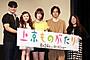 「上京ものがたり」主演の北乃きいに、原作者・西原理恵子さん「最初は舌打ち」