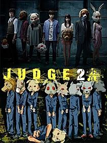 初共演を果たす瀬戸康史と有村架純「JUDGE ジャッジ」