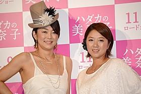中島知子と美奈子「ハダカの美奈子」