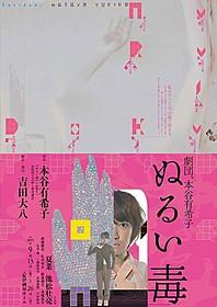 「ぬるい毒」ポスター画像「桐島、部活やめるってよ」