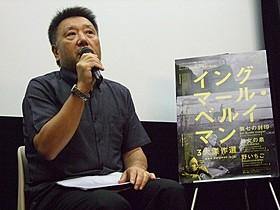 ベルイマンの魅力を語った原田眞人監督「わが母の記」