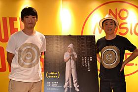 イベントに出席した松江哲明監督とGOMA氏「フラッシュバック」