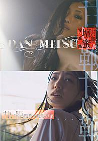 「甘い鞭」壇蜜写真集、間宮夕貴写真集はともに9月7日発売「甘い鞭」