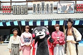 (左から)大八木凱斗、武井咲、くまモン、佐藤健、青木崇高「るろうに剣心」