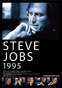 18年前のジョブズが語る言葉とは?「スティーブ・ジョブズ1995 失われたインタビュー」