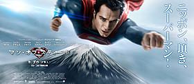 スーパーマンが高い富士山もひとっ飛び!「マン・オブ・スティール」