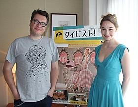 レジス・ロワンサル監督とデボラ・フランソワ「タイピスト!」