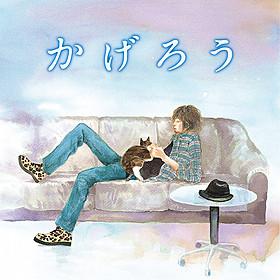 いくえみ綾氏が描いた斉藤和義の新曲ジャケット「潔く柔く きよくやわく」