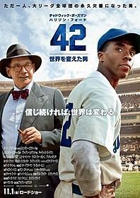 差別に耐え、人々に勇気を与えた背番号42のドラマ「42 世界を変えた男」