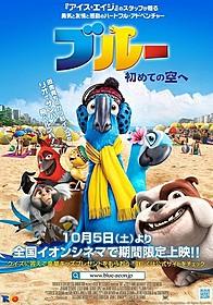 「ブルー 初めての空へ」ポスター「アイス・エイジ」