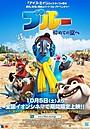 「アイス・エイジ」スタッフによる大ヒットアニメ「ブルー 初めての空へ」が劇場に!