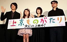 公開初日を迎え感無量の面持ちの 「上京ものがたり」主演・北乃きい、池松壮亮ら「上京ものがたり」