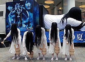 悪天候にもかかわらず打ち水を 行った貞子たち「貞子3D」