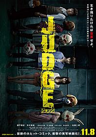 「JUDGE ジャッジ」ポスタービジュアル「JUDGE ジャッジ」