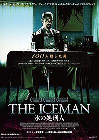 なぜ20年間も秘密を隠し通せたのか「THE ICEMAN 氷の処刑人」
