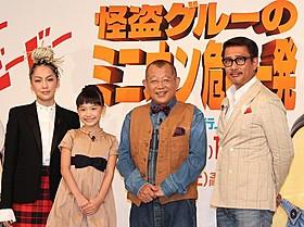 吹き替えを担当した中島美嘉、芦田愛菜、笑福亭鶴瓶、中井貴一(左から)「怪盗グルーのミニオン危機一発」