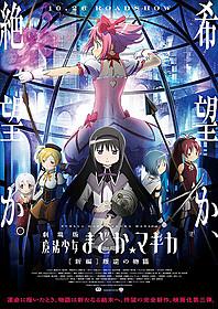 新キャラクターが描かれた最新ビジュアル「劇場版 魔法少女まどか☆マギカ 新編 叛逆の物語」