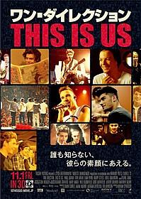 1位は人気バンドのドキュメンタリー「ワン・ダイレクション THIS IS US」