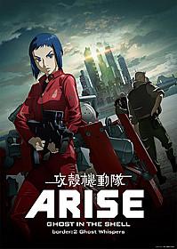 特報映像が解禁された 「攻殻機動隊ARISE border:2」「攻殻機動隊ARISE border:2 Ghost Whispers」