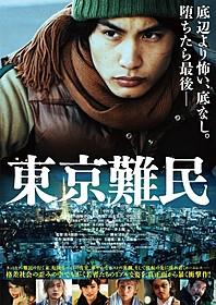 「東京難民」ポスター「東京難民」