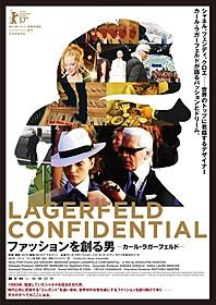 ラガーフェルドのシルエットが印象的なポスター「ファッションを創る男 カール・ラガーフェルド」
