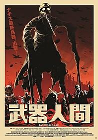 監督も「早く日本版ポスターが見たい!」と切望「武器人間」