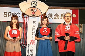 「SPEC 祭」開催を発表した戸田恵梨香ら「劇場版 SPEC 結(クローズ) 漸(ゼン)ノ篇」