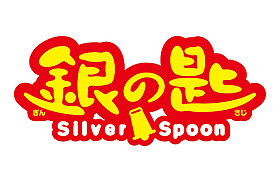 北海道にて撮影快調「銀の匙 Silver Spoon」