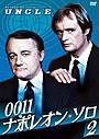 名コンビがよみがえる!「ナポレオン・ソロ2」初DVD化&10月発売