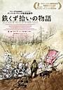 ベルリン映画祭3冠 「ノー・マンズ・ランド」ダニス・タノビッチ監督最新作が公開
