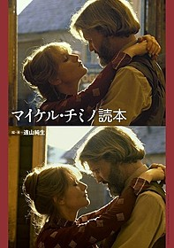 「マイケル・チミノ読本 ~天国の門~」表紙「天国の門」