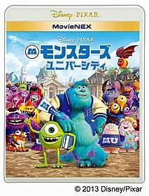 MovieNEX第1弾パッケージ「モンスターズ・ユニバーシティ」