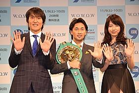 (左より)千原ジュニア、WBC世界バンタム級王者・山中慎介選手、 平井理央