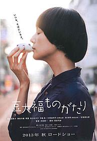 10月26日には豆大福付き特別上映イベント開催!「豆大福ものがたり」