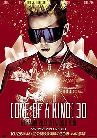 G-DRAGOのライブをスクリーンで!「ONE OF A KIND 3D G-DRAGON 2013 1ST WORLD TOUR」