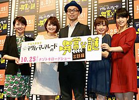 イベントに出席した(左から)大橋未歩、 白石小百合、加藤隆生、紺野あさ美、鷲見玲奈