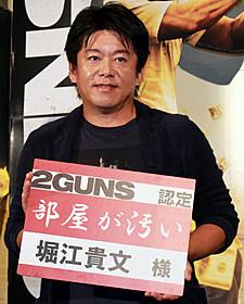 イベントに出席した堀江貴文氏「2ガンズ」