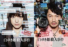 井上真央の主演最新作 「白ゆき姫殺人事件」がついに始動「白ゆき姫殺人事件」