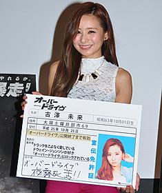 モデルでタレントとして活躍する古澤未来「オーバードライヴ」