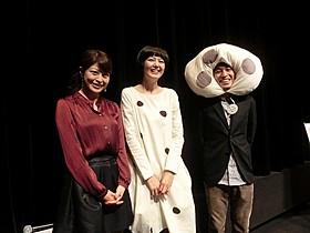 舞台挨拶に立った菊池亜希子、森麻季、前田司郎「豆大福ものがたり」