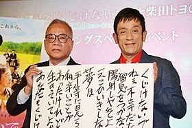 柴田トヨさんの息子・健一さんとクリス松村「くじけないで」