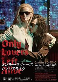 ジム・ジャームッシュが描く孤独な吸血鬼の愛「オンリー・ラヴァーズ・レフト・アライヴ」
