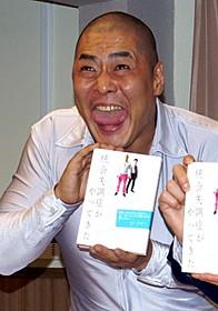 離婚を発表したハウス加賀谷