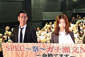 劇中衣装でイベントに登場した戸田恵梨香と加瀬亮「劇場版 SPEC 結(クローズ) 漸(ゼン)ノ篇」