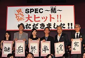 本作を漢字で表現したキャスト陣「劇場版 SPEC 結(クローズ) 漸(ゼン)ノ篇」