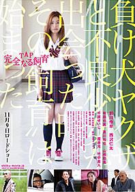 歌舞伎町で「完全なる飼育」4作品を オールナイト上映「完全なる飼育」