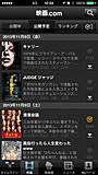 映画.com、iPhone&Androidアプリ100万ダウンロード突破!